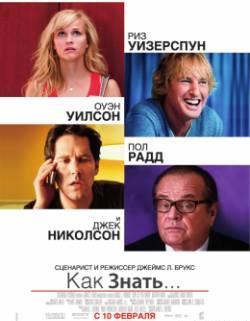 Смотреть фильм Как знать онлайн