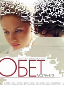 Смотреть фильм обет молчания онлайн