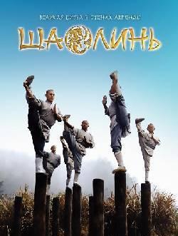 Смотреть фильм Шаолинь онлайн