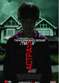 Смотреть фильм Астрал онлайн