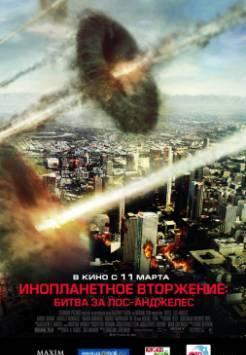 Смотреть фильм Инопланетное вторжение: Битва за Лос-Анджелес