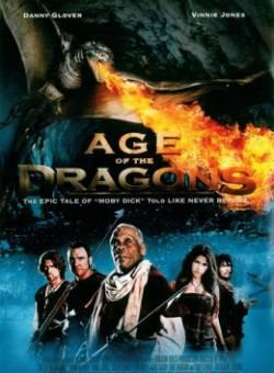 Смотреть фильм Эра драконов