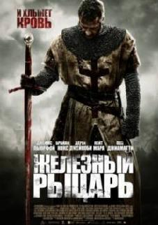 Смотреть фильм Железный рыцарь онлайн