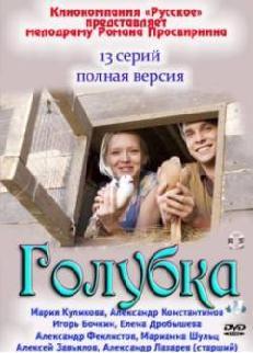 Смотреть фильм Голубка