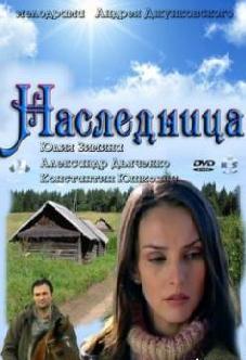Смотреть фильм Наследница онлайн