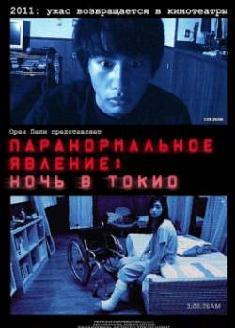 Смотреть фильм Паранормальное явление: Ночь в Токио онлайн