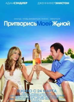 Смотреть фильм Притворись моей женой