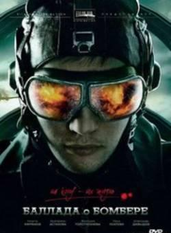 Смотреть фильм Легенда о бомбере / Баллада о бомбере