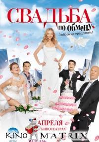 Смотреть фильм Свадьба по обмену