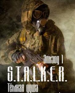 Смотреть фильм S.T.A.L.K.E.R. Темная душа