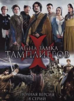 Смотреть фильм Тайна замка тамплиеров