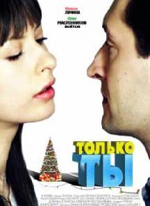 Смотреть фильм Только ты 2011