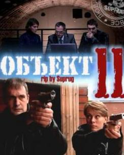 Смотреть фильм Объект 11 онлайн