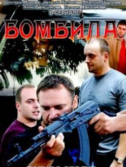 Смотреть фильм Бомбила 1, 2