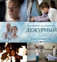 Смотреть фильм Дежурный ангел