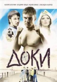 Смотреть фильм Доки