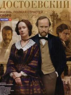 Смотреть фильм Достоевский онлайн