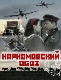 Смотреть фильм Наркомовский обоз онлайн