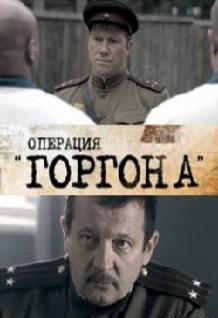 Смотреть фильм Операция Горгона онлайн