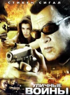 Смотреть фильм Уличные войны