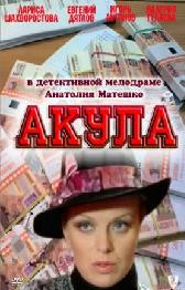 Смотреть фильм Акула онлайн