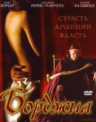 Смотреть фильм Борджиа онлайн
