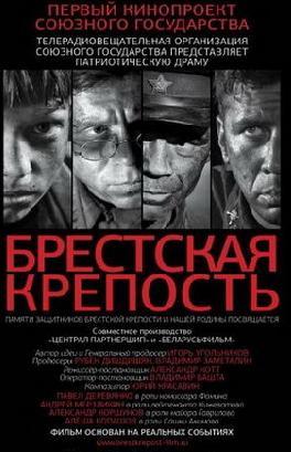 Смотреть фильм Брестская крепость онлайн