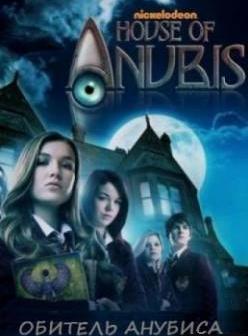 Смотреть фильм Обитель Анубиса онлайн