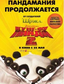Смотреть фильм Кунг-фу Панда 1, 2 онлайн