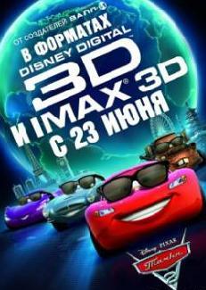 Смотреть фильм Тачки 2 онлайн