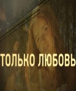 Смотреть фильм Только любовь онлайн