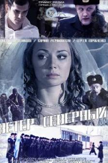 Смотреть фильм Ветер северный онлайн