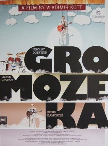 Смотреть фильм Громозека онлайн