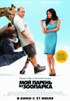 Смотреть фильм Мой парень из зоопарка