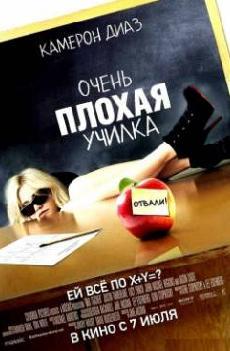 Смотреть фильм Очень плохая училка