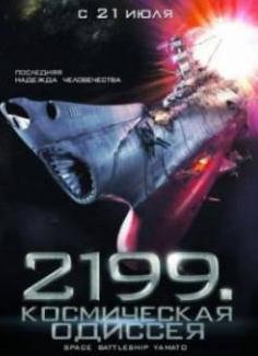 Смотреть фильм 2199 Космическая одиссея