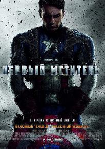 Смотреть фильм Первый мститель онлайн