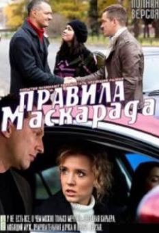 Смотреть фильм Правила маскарада онлайн