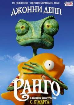 Смотреть фильм Ранго онлайн