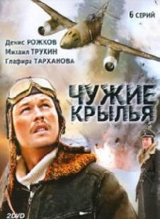 Смотреть фильм Чужие крылья онлайн