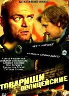 Смотреть фильм Товарищи полицейские онлайн