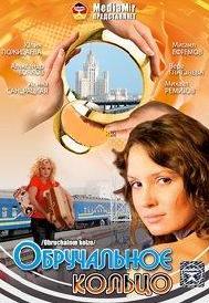 Смотреть фильм Обручальное кольцо онлайн