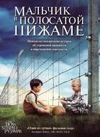 Смотреть фильм Мальчик в полосатой пижаме онлайн