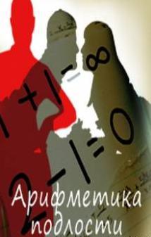Смотреть фильм Арифметика подлости онлайн