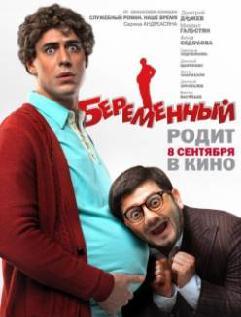 Фильм Беременный в hd онлайн