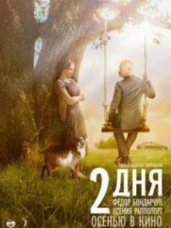 Смотреть фильм 2 дня онлайн