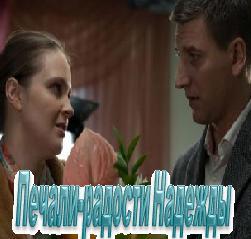 Смотреть фильм Печали-радости Надежды онлайн