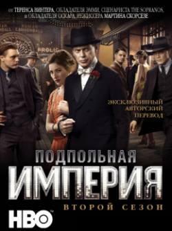 Смотреть фильм Подпольная империя 2, 3 онлайн
