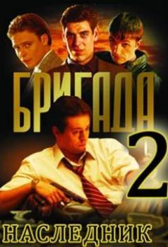 Смотреть фильм Бригада 2 онлайн
