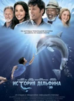 Смотреть фильм История дельфина онлайн